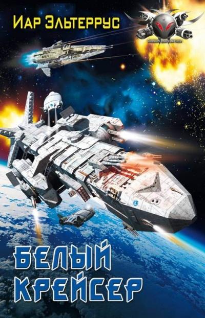 Скачать аудиокнигу Белый крейсер