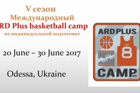 """Международный баскетбольный лагерь """"International ARD Plus basketball camp"""" приглашает на тренировки 1 смены 2017 года."""