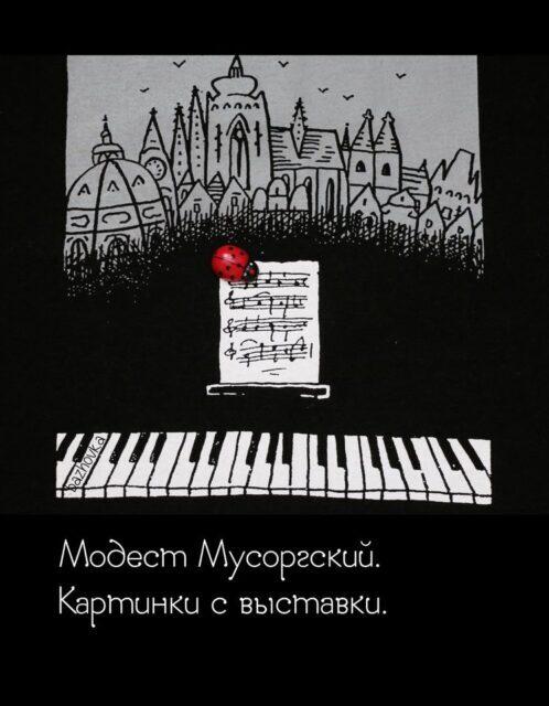 0001 e1605894518770 - I'm Mussorgsky again