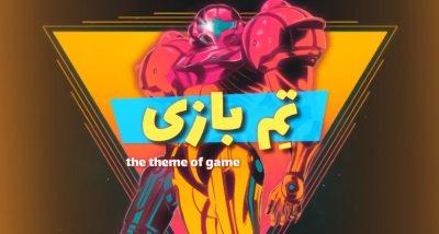 نکات طراحی بازی: تم بازی