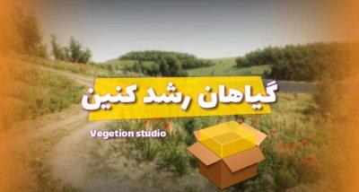 معرفی پکیج Vegetation studio