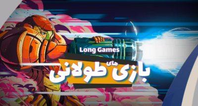 نکات طراحی بازی: بازیهای طولانی