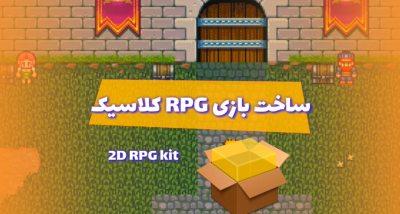 معرفی پکیج 2D RPG KIT