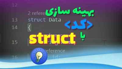 آموزش چگونگی بهینه سازی کد با استفاده از استراکت