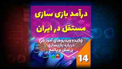 درآمد بازی سازی مستقل در ایران