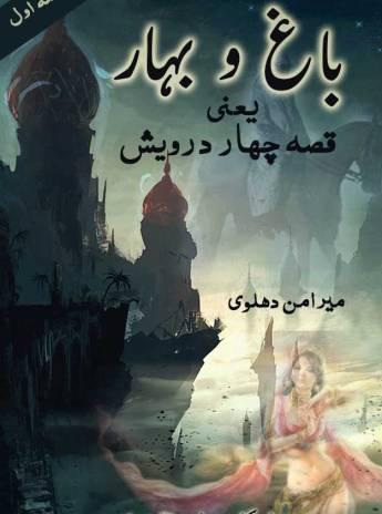 bagho bahar PDF free