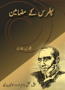 Patras ke Mazameen By Patras Bukhari PDF & Text