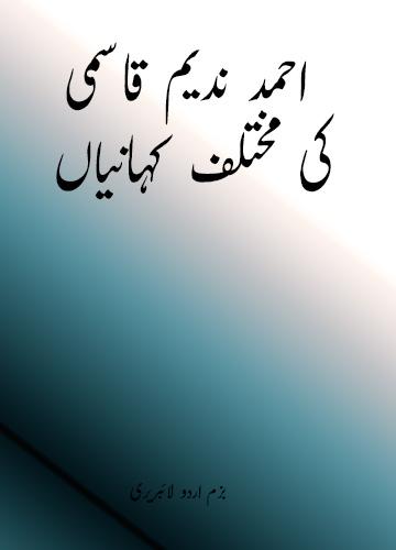 Pdf qasmi ahmad nadeem books