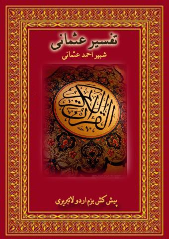 Tafseer e usani Urdu PDF