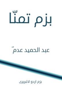 Bazm-e-Tamanna By Abdul Hameed Adam PDF & text