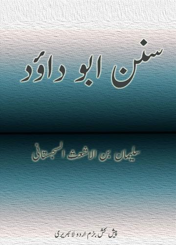 سنن ابو داود اردو