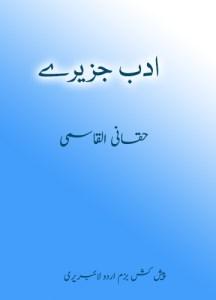 Adab Jazeeray By Haqqani Al Qasmi PDF & text