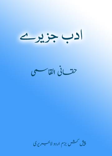 حقانی القاسمی کی کتابیں