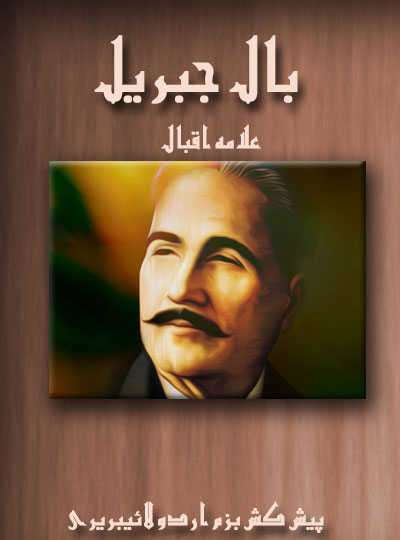 Baal-e-jibreel urdu pdf