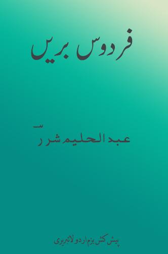 فردوس بریں عبدلاحلیم شرر