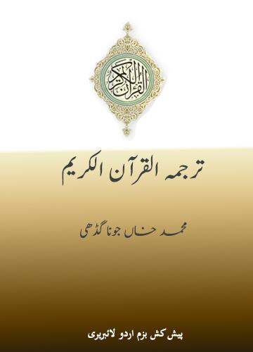junagadhi-quran-translation