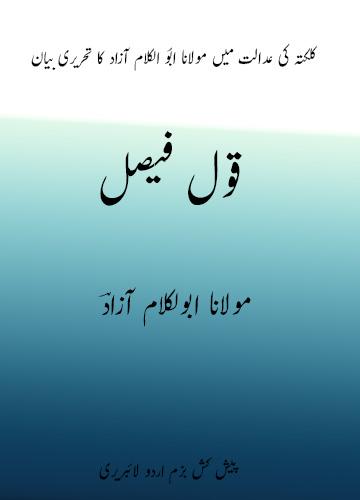 مولانا ابولکلام آزاد