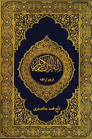 ترجمہ قرآن فتح محمد جالندھری