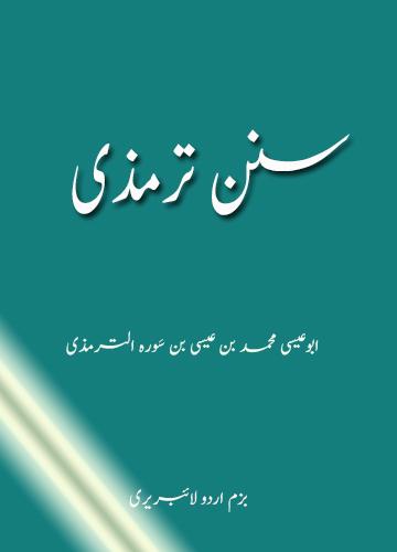 ترمذی شریف اردو