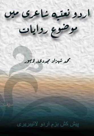 اردو نعتیہ شاعری