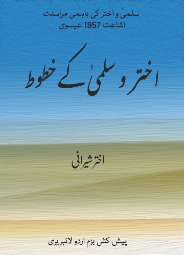 akhtar-sheerani-book