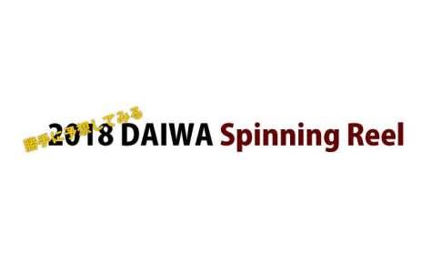 2018ダイワ スピニングリール