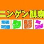 モニタリングにやらせ疑惑!一般人や武井咲の証拠画像がヤバイ!