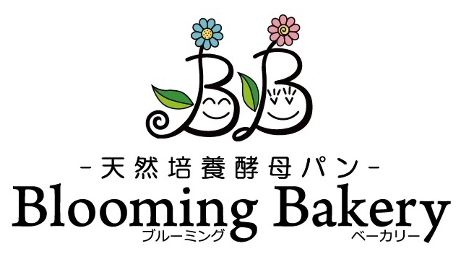天然培養酵母パン Blooming Bakery