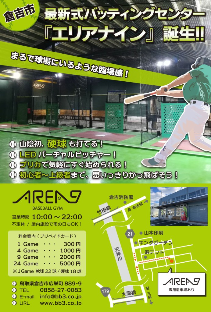 area9 baseball GYM flyer