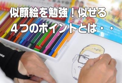 似顔絵の書き方を勉強!似せて書くための4つのコツとは・・・・・