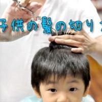 子どものセルフカット(おうちでさんぱつ!)