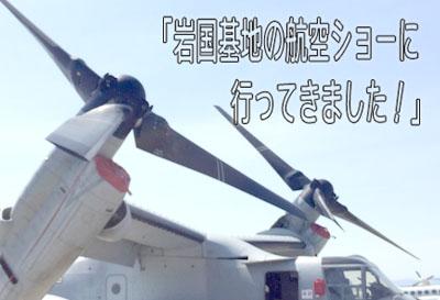 岩国基地の航空ショーに行ってきました!