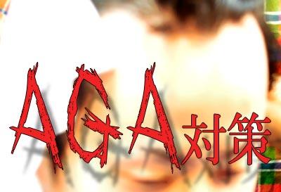 AGA対策!!   (AGA男性型脱毛症)