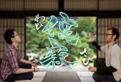 『日本の文化を知ろう』