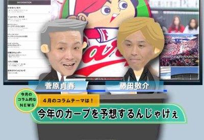 広島弁で今年のカープが 優勝するための分析をするんじゃけん。