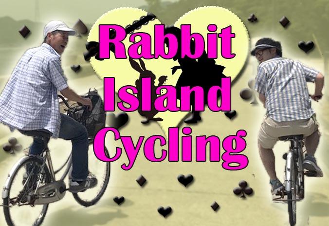 rabbit island cycling ラビットアイランド サイクリング