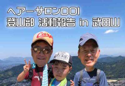 ヘアーサロンDoi 登山部 活動報告 in 武田山