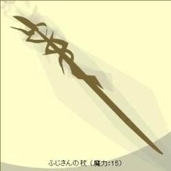 ふじさんの杖・魔力15