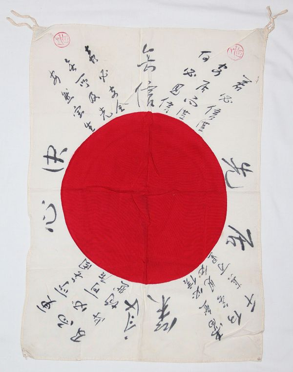 M002. WWII JAPANESE SOLDIERS PERSONAL NATIONAL FLAG W/ KANJI