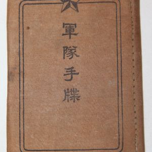 R061. WWII JAPANESE ARMY IDENTIFICATION PAY BOOK