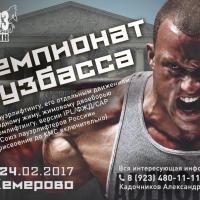 Чемпионат Кузбасса, Кемерово 2017