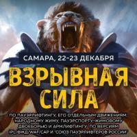 ВМТ Взрывная сила, Самара, 22-23.12.2018