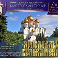 Ярославль белокаменный 18-19.09.21