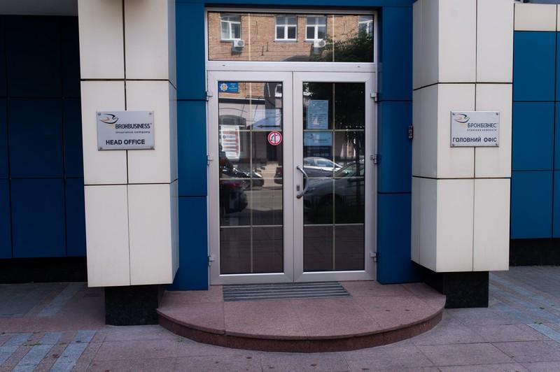 """Главный офис СК """"БРОКБИЗНЕС"""""""