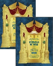 Bright Beginnings Hascholas Gemara  Brachos Workbooks Vols I & II