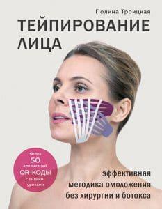 "Polina Trinity ""Tipping صورت. روش موثر جوان سازی بدون جراحی و بوتاکس """