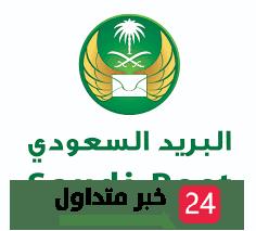 مؤسسة البريد السعودي بالتعاون مع صندوق (هدف) توفر وظائف إدارية وتقنية شاغرة للرجال