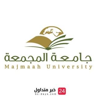 تعلن جامعة المجمعة عن توفر وظائف معيدين للجنسين لحملة البكالوريوس فما فوق