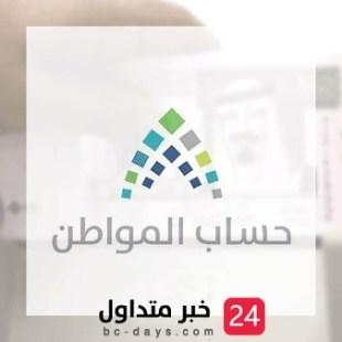 4 أيام على إيداع دعم حساب المواطن .. والتسجيل مستمر للدفعة الـ16