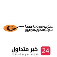تعلن شركة الخليج للتموين عن وظائف للجنسين في مجال التغذية بالقنفذة